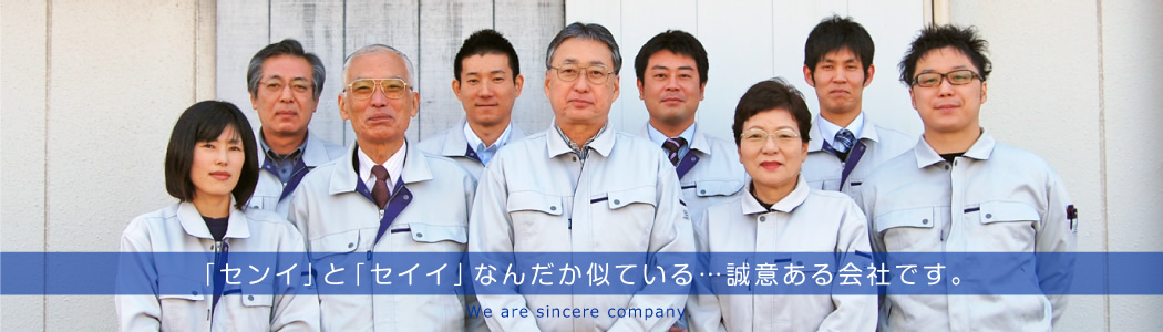 We are sincere company