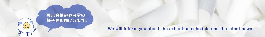 展示会情報や日常の様子をお届けします。