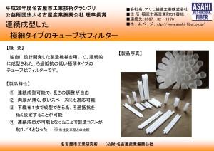 ポスター_理事長賞_アサヒ繊維工業