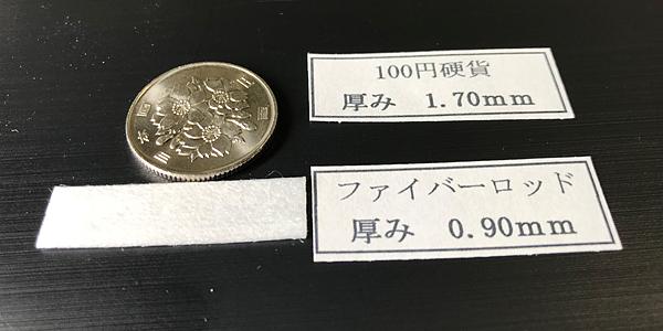 fiber_rod_atsumi